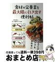 中古 食材の栄養素を最大限に引き出す便利帖  五十嵐 ゆかり  永岡書店 単行本宅配便出荷
