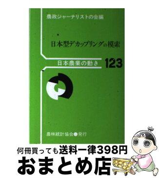【中古】 日本型デカップリングの模索 / 農政ジャーナリストの会 / 農林統計協会 [単行本]【宅配便出荷】