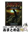 中古 ナポレオン 獅子の時代 2  長谷川 哲也  少年画報社 コミック宅配便出荷