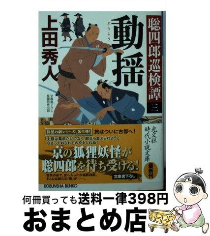 【中古】 動揺 聡四郎巡検譚 3 / 光文社 [文庫]【宅配便出荷】
