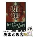 【中古】 竜馬残影 / 津本 陽 / 文藝春秋 [単行本]【宅配便出荷】