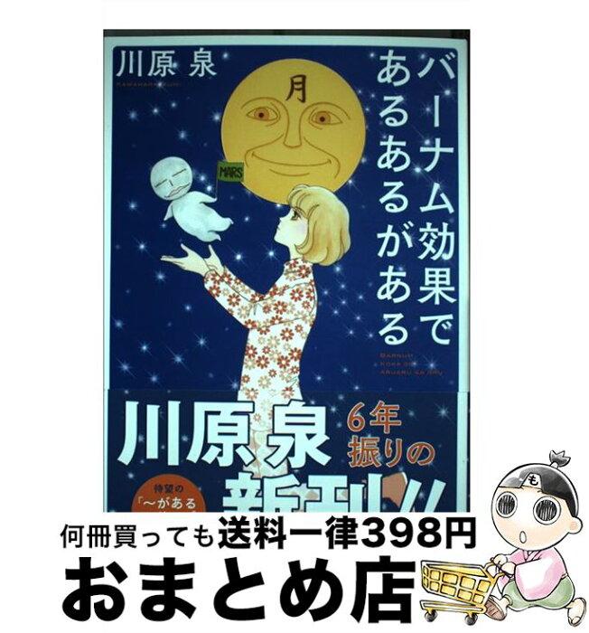 【中古】 バーナム効果であるあるがある / 川原泉 / 白泉社 [コミック]【宅配便出荷】