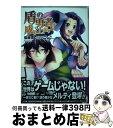 もったいない本舗 おまとめ店で買える「【中古】 盾の勇者の成り上がり 4 / 藍屋球 / KADOKAWA/メディアファクトリー [コミック]【宅配便出荷】」の画像です。価格は110円になります。