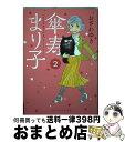 もったいない本舗 おまとめ店で買える「【中古】 傘寿まり子 2 / おざわ ゆき / 講談社 [コミック]【宅配便出荷】」の画像です。価格は175円になります。