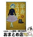 もったいない本舗 おまとめ店で買える「【中古】 傘寿まり子 1 / おざわ ゆき / 講談社 [コミック]【宅配便出荷】」の画像です。価格は110円になります。