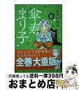 もったいない本舗 おまとめ店で買える「【中古】 傘寿まり子 4 / おざわ ゆき / 講談社 [コミック]【宅配便出荷】」の画像です。価格は200円になります。