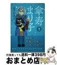 もったいない本舗 おまとめ店で買える「【中古】 傘寿まり子 3 / おざわ ゆき / 講談社 [コミック]【宅配便出荷】」の画像です。価格は199円になります。