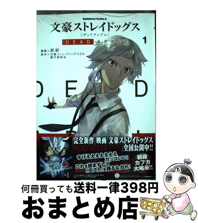 青年, 角川書店 エースC  DEAD APPLE 1 KADOKAWA