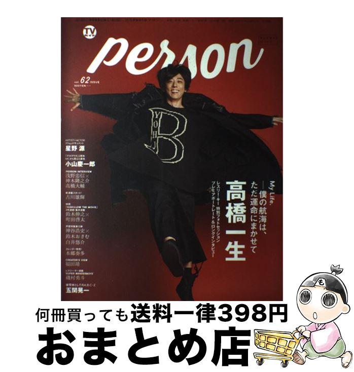 【中古】 TVガイドPERSON vol.62 / 東京ニュース通信社 / 東京ニュース通信社 [ムック]【宅配便出荷】