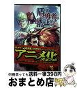 もったいない本舗 おまとめ店で買える「【中古】 盾の勇者の成り上がり 8 / 藍屋球 / KADOKAWA [コミック]【宅配便出荷】」の画像です。価格は110円になります。