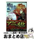 もったいない本舗 おまとめ店で買える「【中古】 盾の勇者の成り上がり 6 / 藍屋球 / KADOKAWA/メディアファクトリー [コミック]【宅配便出荷】」の画像です。価格は110円になります。