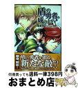 もったいない本舗 おまとめ店で買える「【中古】 盾の勇者の成り上がり 9 / 藍屋球 / KADOKAWA [コミック]【宅配便出荷】」の画像です。価格は110円になります。