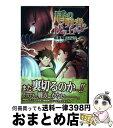 もったいない本舗 おまとめ店で買える「【中古】 盾の勇者の成り上がり 10 / 藍屋球 / KADOKAWA [コミック]【宅配便出荷】」の画像です。価格は110円になります。