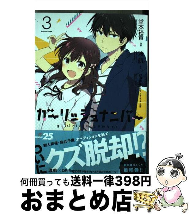 【中古】 ガーリッシュナンバー 3 / 堂本 裕貴 / KADOKAWA [コミック]【宅配便出荷】