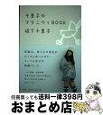 【中古】 千里子のマタニティBOOK / 坂下 千里子 / 大和書房 [単行本(ソフトカバー)]【宅配便出荷】