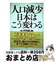 もったいない本舗 おまとめ店で買える「【中古】 人口減少日本はこう変わる / 古田 隆彦 / PHPソフトウェアグループ [単行本]【宅配便出荷】」の画像です。価格は110円になります。