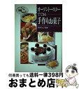 もったいない本舗 おまとめ店で買える「【中古】 オーブントースターでできる手作りお菓子 / 西東社 / 西東社 [単行本]【宅配便出荷】」の画像です。価格は139円になります。