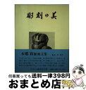 【中古】 彫刻の美 / 本郷 新 / 中央公論美術出版 [単行本]【宅配便出荷】