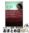 【中古】 日日猫猫 / 久保田 智子 / ワニブックス [単行本]【宅配便出荷】