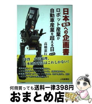 【中古】 日本復活への企画書 ロボット産業が自動車産業を超える日群馬発 / 上毛新聞社 [単行本(ソフトカバー)]【宅配便出荷】