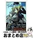 もったいない本舗 おまとめ店で買える「【中古】 Fate/Zeroコミックアラカルト 決戦編 / コンプエース編集部 / 角川書店(角川グループパブリッシング [コミック]【宅配便出荷】」の画像です。価格は110円になります。
