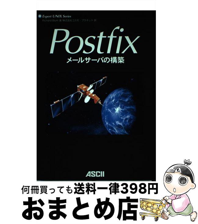 PC・システム開発, その他  Postfix ,