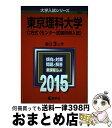 もったいない本舗 おまとめ店で買える「【中古】 東京理科大学(C方式<センター試験併用入試>) 2015 / 教学社編集部 / 教学社 [単行本]【宅配便出荷】」の画像です。価格は110円になります。