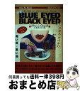 もったいない本舗 おまとめ店で買える「【中古】 青い目・黒い目 ニカス・コペルのニッポン風刺エッセイ / ニカス・コペル / ヤック企画 [単行本]【宅配便出荷】」の画像です。価格は233円になります。
