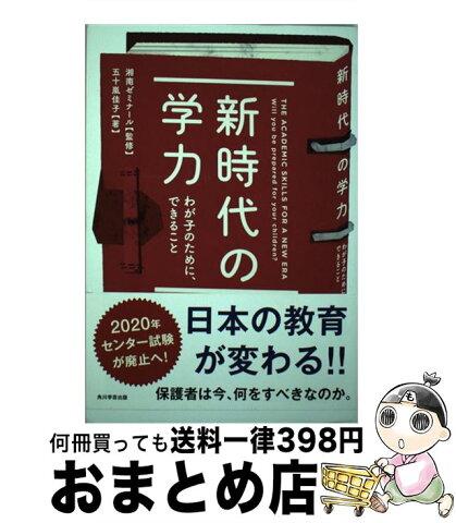 【中古】 新時代の学力 わが子のために、できること / KADOKAWA/角川学芸出版 [単行本]【宅配便出荷】