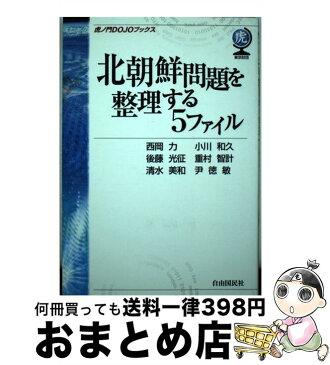 【中古】 北朝鮮問題を整理する5ファイル / 自由國民社 [単行本]【宅配便出荷】