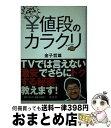 【中古】 これでわかった!!値段のカラクリ / 金子 哲雄 / 集英社 [単行本]【宅配便出荷】