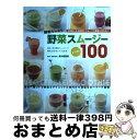 【中古】 野菜スムージーレシピ100 酵素たっぷり / 金丸