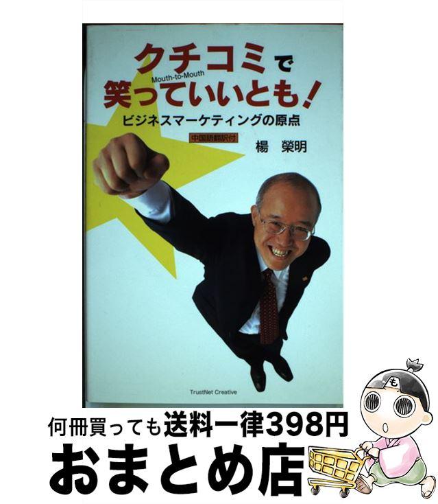 【中古】 クチコミで笑っていいとも! ビジネスマーケティングの原点 / 楊 榮明 / トラストネットクリエイティヴ [単行本]【宅配便出荷】