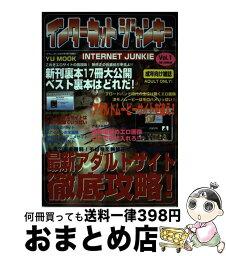 【中古】 インターネット ジャンキー Vol.1 / 雄出版 / 雄出版 [ムック]【宅配便出荷】