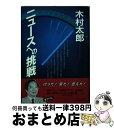 【中古】 ニュースへの挑戦 / 木村 太郎 / 日本放送出版協会 [単行本]【宅配便出荷】