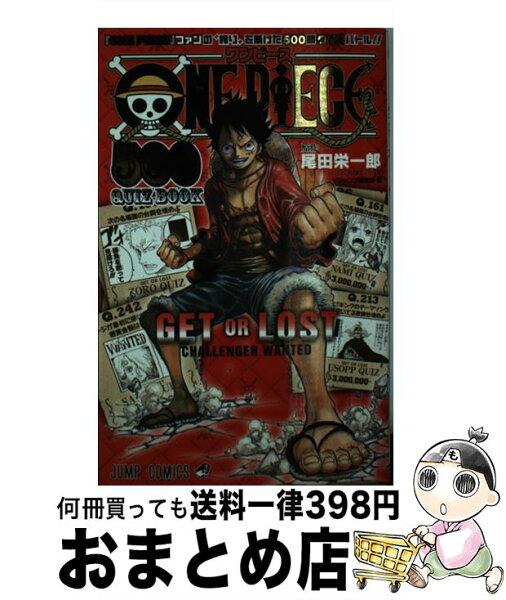 中古 ONEPIECE500QUIZBOOK/Vジャンプ編集部/集英社 コミック  出荷