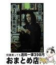 【中古】 第2図書係補佐 / 又吉 直樹 / 幻冬舎 [文庫]【宅配便出荷】