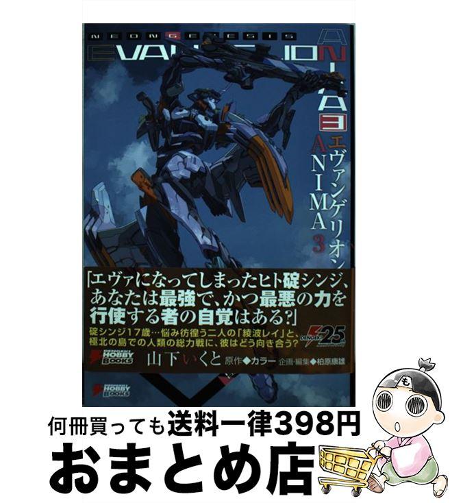 コミック, 青年  ANIMA 3 , KADOKAWA