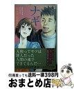 中古 ナギと嵐 #2  もんでん あきこ  集英社 コミック宅配便出荷