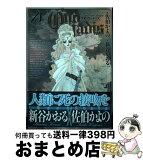 【中古】 Quo Vadis 18 / 新谷 かおる, 佐伯 かよの / 幻冬舎コミックス [コミック]【宅配便出荷】