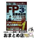 【中古】 FP技能士3級重要過去問スピード攻略 '17→'18年版 / 伊藤 亮太 / 成美堂出版 [単行本]【宅配便出荷】