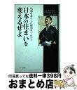 もったいない本舗 おまとめ店で買える「【中古】 日本の住まいを変えるぜよ 快適な暮らしは樹脂サッシから / 川崎 厚志 / カナリア書房 [単行本]【宅配便出荷】」の画像です。価格は274円になります。
