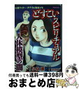【中古】 どすこいスピリチュアル人体模型の闇 心霊ライター・