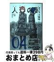 【中古】 人形の国 04 / 講談社 [コミック]【宅配便出荷】