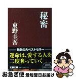 【中古】秘密/ 東野 圭吾[文庫]【あす楽対応】