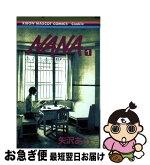 【中古】NANA  1/矢沢 あい[コミック]【あす楽対応】