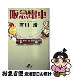 【中古】阪急電車/有川 浩[文庫]【あす楽対応】