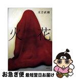 【中古】火花/又吉 直樹[単行本]【あす楽対応】