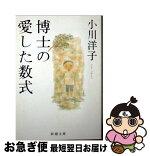 【中古】博士の愛した数式/小川 洋子[文庫]【あす楽対応】