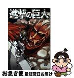 【中古】進撃の巨人  1/諫山 創[コミック]【あす楽対応】
